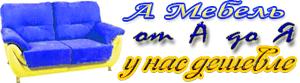"Интернет-магазин ""Амебель"""