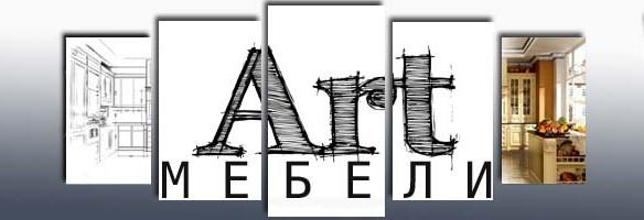 """Мастерская """"Арт-Мебели"""""""