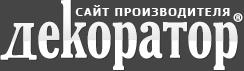 """Компания """"Декоратор"""""""