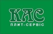 """Компанія """"КАС Плит-Сервіс"""""""