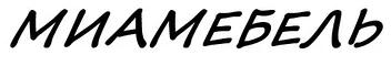 """Компания """"Миамебель"""""""