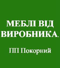 """ПП """"Покорний"""""""
