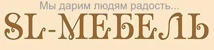 """Мебельное предприятие """"SL-Мебель"""""""