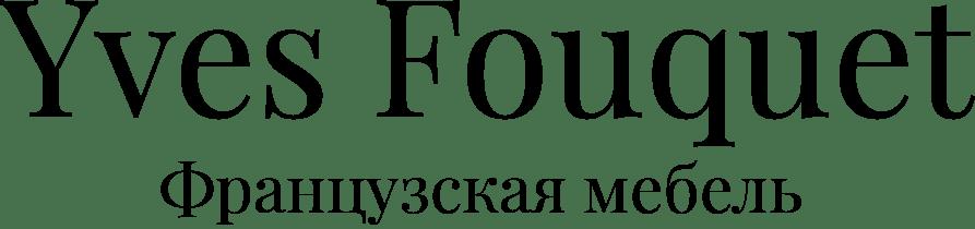 """Фирма """"Yves Fouquet"""""""